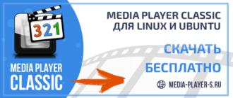 Скачать Media Player Classic для Linux Ubuntu бесплатно