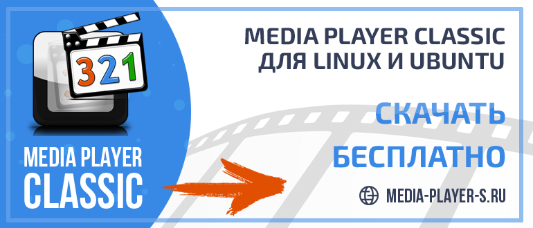 Скачать Media Player Classic для Linux Ubuntu бесплатно