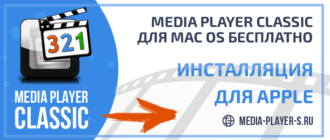 Скачать Media Player Classic для Mac OS бесплатно