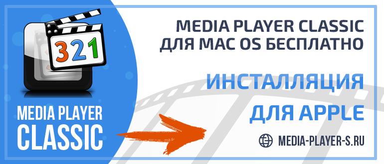 Скачать Media Player Classic для Mac OS бесплатно