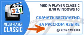 Скачать Media Player Classic для Windows 10 бесплатно на русском языке