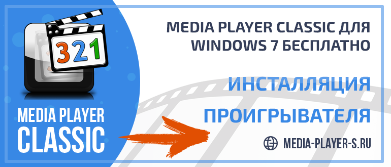 Скачать Media Player Classic для Windows 7 бесплатно