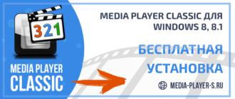 Скачать Media Player Classic для Windows 8, 8.1 бесплатно