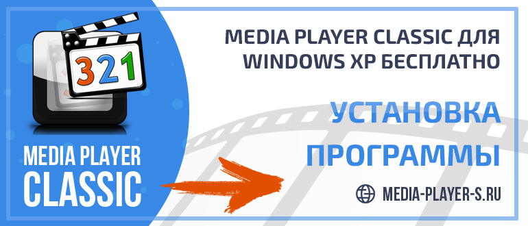 Скачать Media Player Classic для Windows XP бесплатно