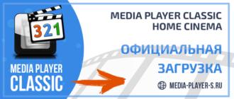 Скачать Media Player Classic Home Cinema с официального сайта