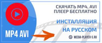 Скачать MP4, AVI плеер бесплатно на русском языке