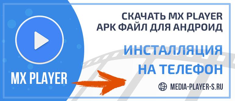 Скачать MX Player - apk файл для Андроид