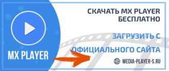 Скачать MX Player бесплатно с официального сайта