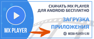 Скачать MX Player для Android бесплатно