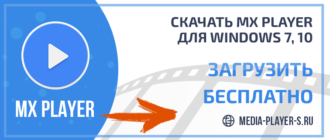 Скачать MX Player для Windows 7, 10 бесплатно