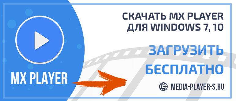 Скачать MX Player для Windows 7, 10 бесплатно