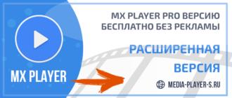 Скачать MX Player Pro версию бесплатно без рекламы