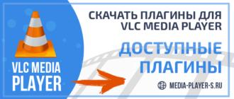 Скачать плагины для VLC Media Player бесплатно