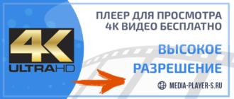 Скачать плеер для просмотра 4K видео бесплатно