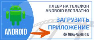 Скачать плеер на телефон Android бесплатно