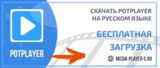 Скачать PotPlayer бесплатно на русском языке