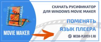 Скачать русификатор для Windows Movie Maker