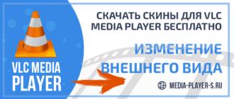 Скачать скины для VLC Media Player бесплатно