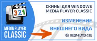 Скачать скины для Windows Media Player Classic бесплатно