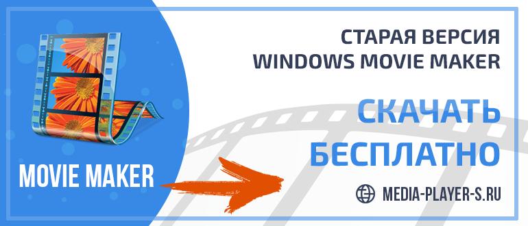 Скачать старую версию Windows Movie Maker бесплатно