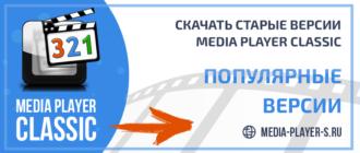 Скачать старые версии Media Player Classic