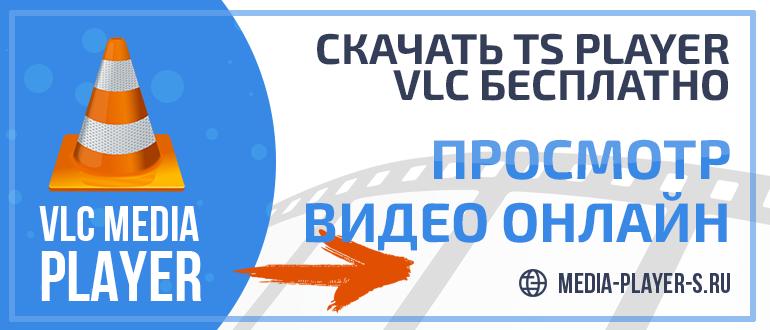 Скачать TS Player VLC бесплатно