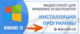 Скачать видео Плеер для Windows 10 бесплатно