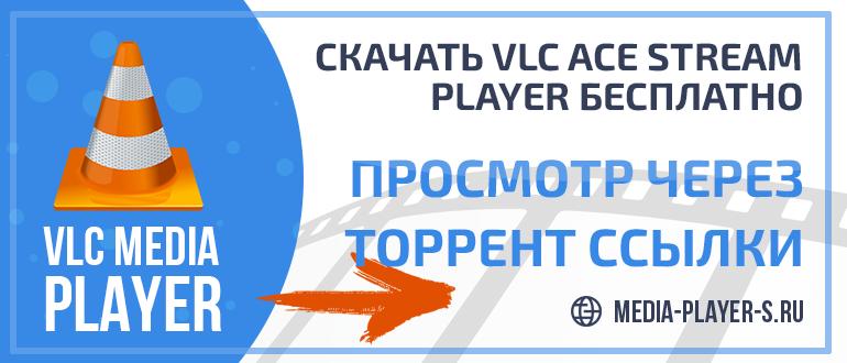 Скачать VLC Ace Stream Player бесплатно