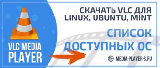 Скачать VLC для Linux Ubuntu, Mint бесплатно