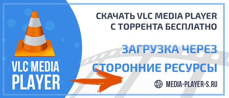 Скачать VLC Media Player через торрент бесплатно
