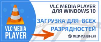 Скачать VLC Media Player для Windows 10 бесплатно