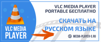 Скачать VLC Media Player Portable бесплатно на русском языке