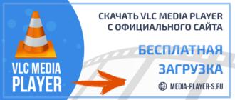 Скачать VLC Media Player с официального сайта бесплатно