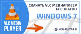 Скачать VLC медиаПлеер бесплатно для Windows 7