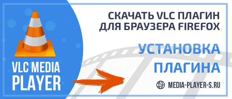 Скачать VLC плагин для браузера Firefox