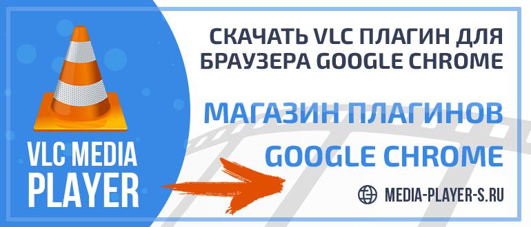 Скачать VLC плагин для браузера Google Chrome