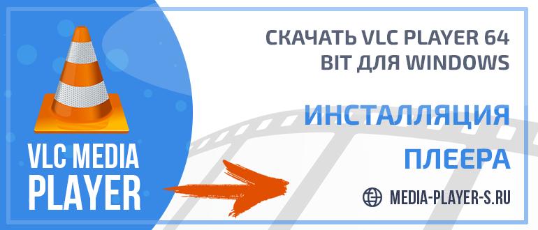 Скачать VLC Player 64 bit для Windows