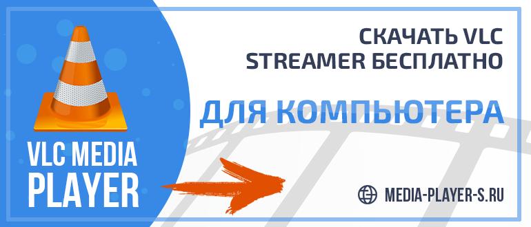 Скачать VLC Streamer для компьютера бесплатно