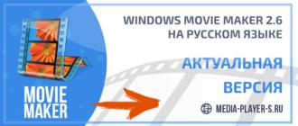 Скачать Windows Movie Maker 2.6 бесплатно на русском языке