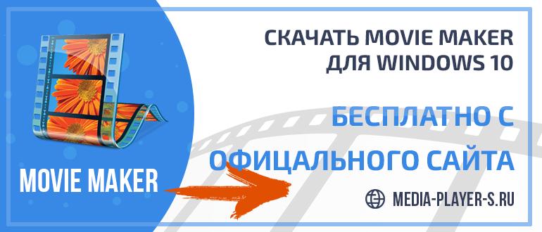 Скачать Windows Movie Maker бесплатно для Windows 10 с официального сайта