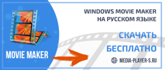 Скачать Windows Movie Maker бесплатно на русском языке