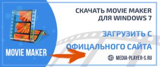 Скачать Windows Movie Maker для Windows 7 бесплатно с официального сайта