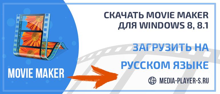 Скачать Windows Movie Maker для Windows 8, 8.1 бесплатно на русском языке