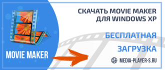 Скачать Windows Movie Maker для Windows XP бесплатно