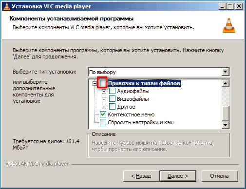 Снять ассоциации в VLC