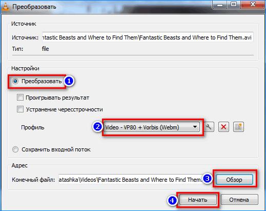 Сохранение конвертированного видео VLC Media Player