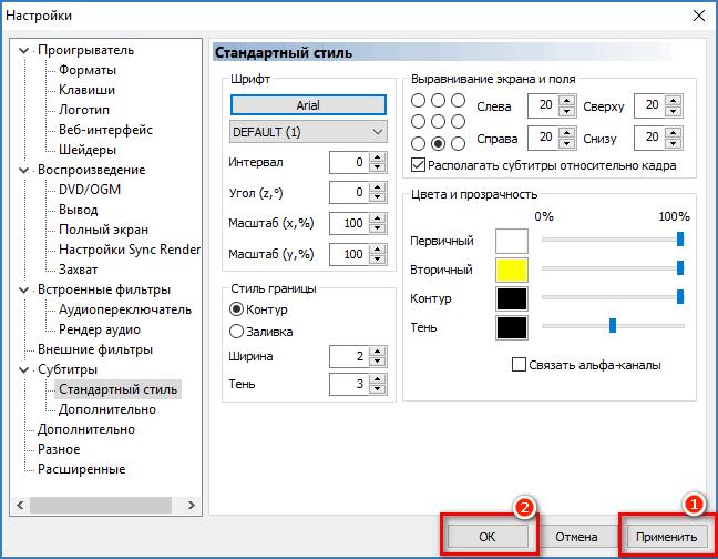 Сохранение настроек субтитров в Media Player Classic