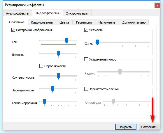 Сохранение настроек в VLC