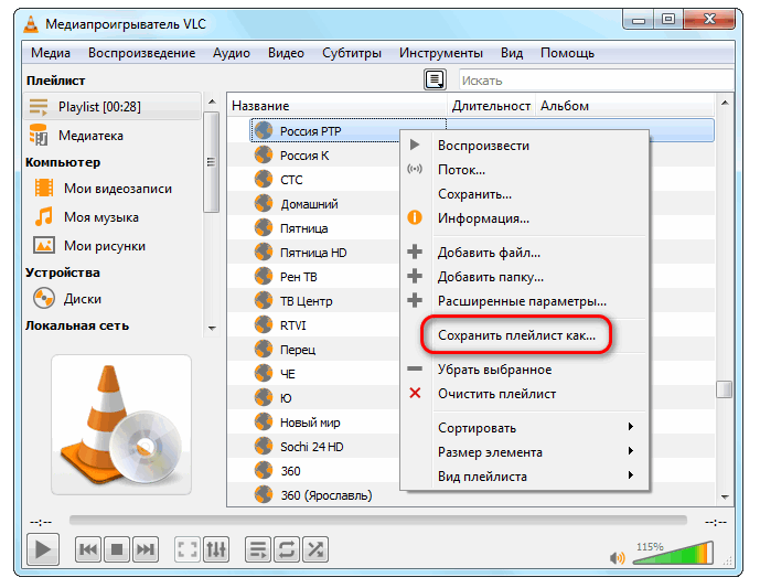 Сохранение плейлиста VLC Media Player
