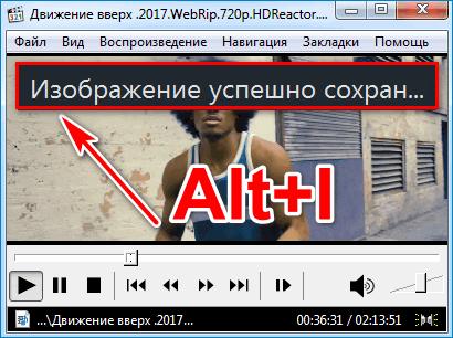 Сохранение скриншота Media Player Classic